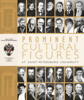Prominent Cultural Figures at St. Petersburg University