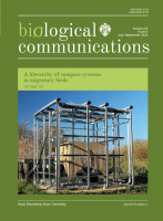 Biological Communications, т. 65, .вып.3. 2020